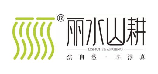 2019年首屆「麗水山耕」農業文創大獎徵集