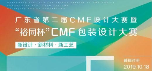 2019廣東省第二屆CMF設計大賽暨「裕同杯」CMF包裝設計大賽