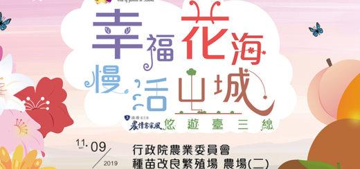2019新社花海「花 I SEE-花現新攝」徵件比賽