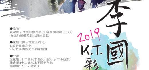 2019李國鼎故居「KT彩繪比賽」 EDM
