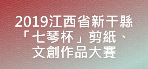 2019江西省新干縣「七琴杯」剪紙、文創作品大賽