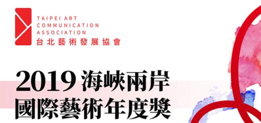 2019海峽兩岸國際藝術年度獎