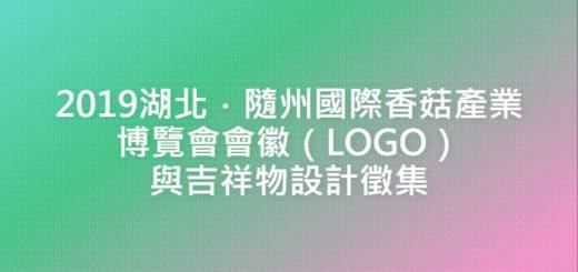 2019湖北.隨州國際香菇產業博覽會會徽(LOGO)與吉祥物設計徵集