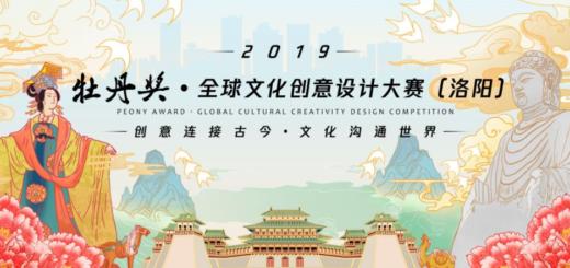 2019牡丹獎.全球文化創意設計大賽(洛陽)