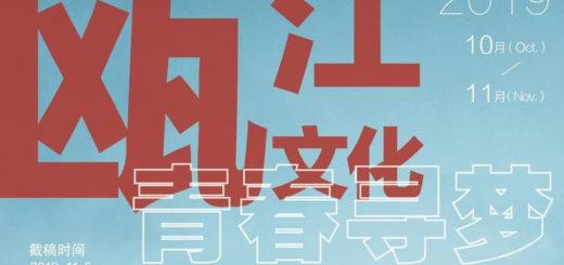 2019甌江文化創意產業帶「青春尋夢,甌江創藝」設計大賽