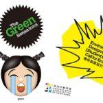 2019第「綠」感。環保創意設計比賽