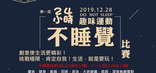 2019第一屆「青色食光」24小時不睡覺比賽