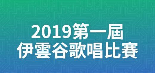 2019第一屆伊雲谷歌唱比賽