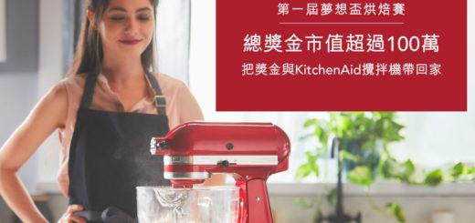 2019第一屆KitchenAid夢想盃烘焙賽