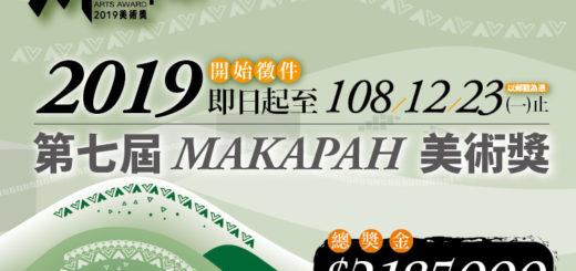 2019第七屆MAKAPAH美術獎