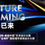 2019第三屆「憧憬.美麗中國」藝術設計大賽暨第六屆「金埔杯」國際城市景觀設計大賽