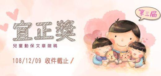 2019第三屆宜正獎動保徵文比賽