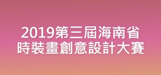 2019第三屆海南省時裝畫創意設計大賽