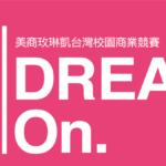 2019第三屆美商玫琳凱「Dream on」校園大使招募計畫