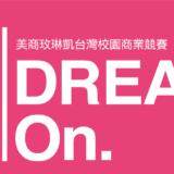 2019第三屆美商玫琳凱『Dream on』校園大使招募計畫