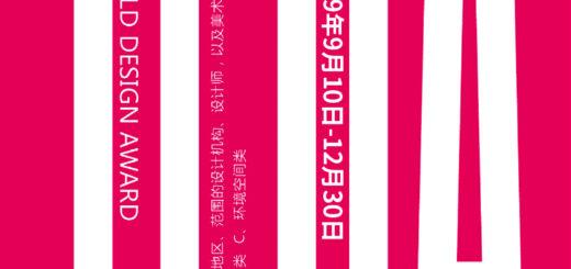 2019第三屆(TLD)創意設計獎