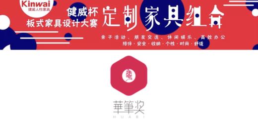 2019第九屆廣東省家具協會「華筆獎」「健威杯」板式家具設計大賽