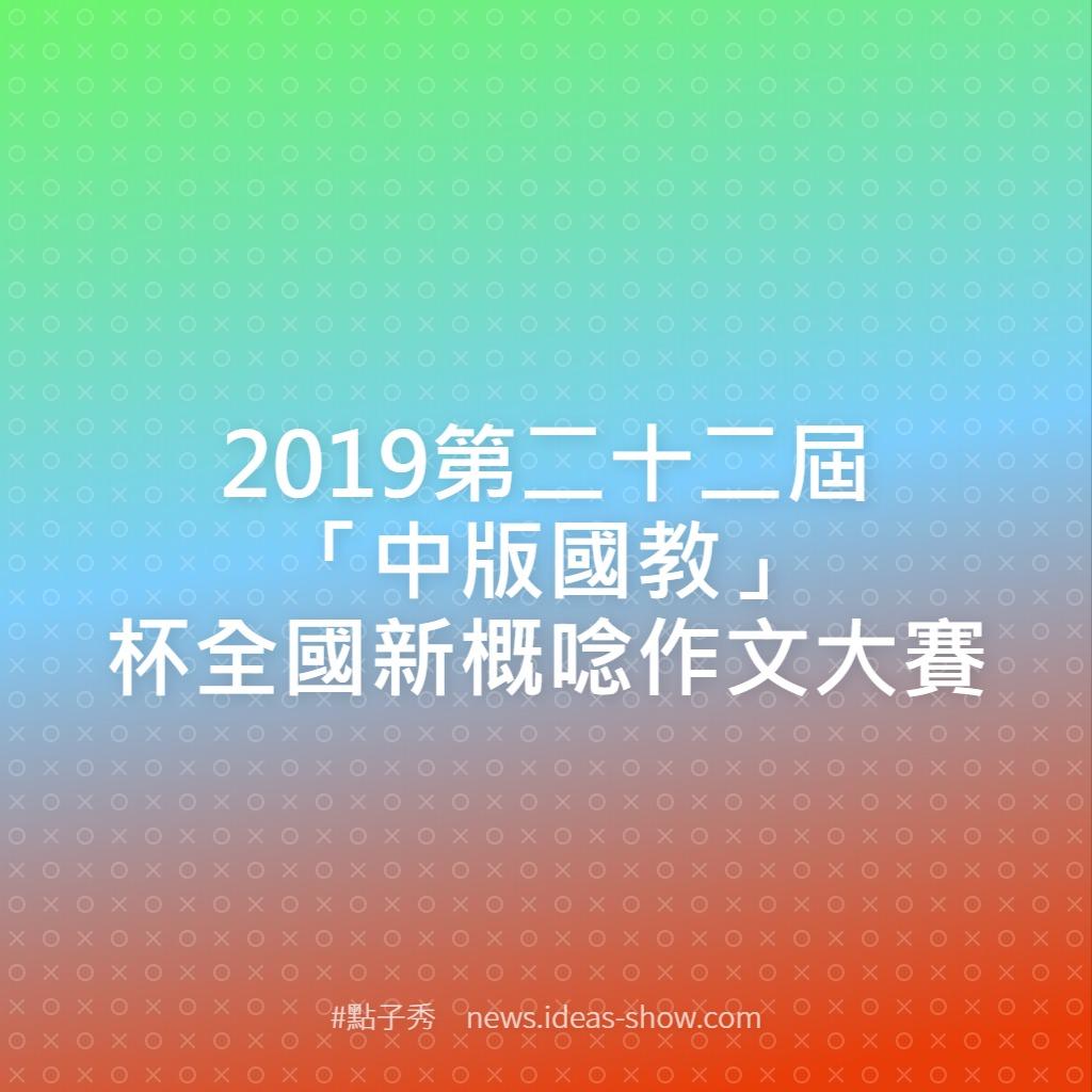 2019第二十二屆「中版國教」杯全國新概唸作文大賽