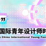 2019第二十八屆「漢帛獎」中國國際青年設計師時裝作品大賽