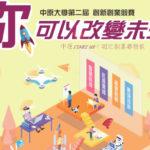 2019第二屆「你.可以改變未來」中原大學百萬獎金創新創業競賽