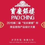 2019第二屆「寶慶銀樓」杯珠寶首飾產品設計大賽