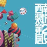 2019第二屆「西南國際家居裝飾博覽城杯」貴州家居設計大賽