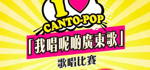 2019第二屆「I Love Cantopop我唱呢啲廣東歌」歌唱比賽