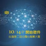 2019第二屆台灣心智圖大賽