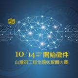 2019第二屆台灣心智圖比賽