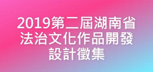 2019第二屆湖南省法治文化作品開發設計徵集