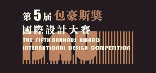 2019第五屆「包豪斯獎」國際設計大賽