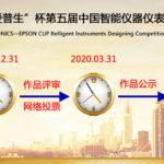 2019第五屆「唐輝電子.愛普生」杯第三屆中國智能儀器儀表設計大賽