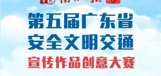 2019第五屆廣東省交通安全宣傳作品創意大賽