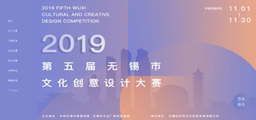 2019第五屆無錫市文化創意設計大賽