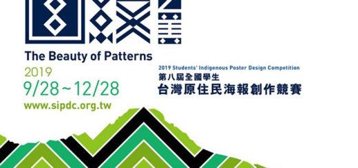 2019第八屆「山海的傳藝・圖紋之美」全國學生臺灣原住民海報創作競賽