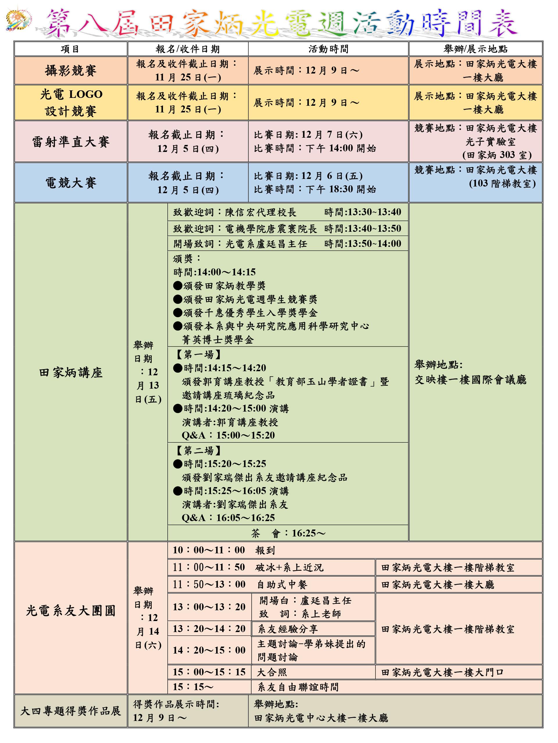2019第八屆「田家炳光電週」 活動時間表