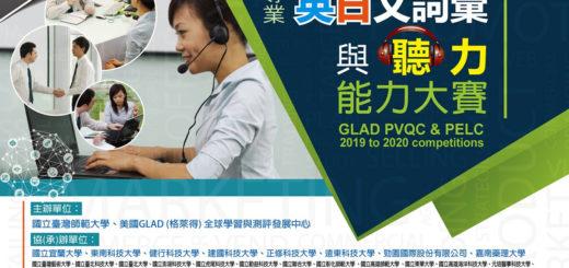 2019第八屆專業英日文詞彙與聽力能力大賽