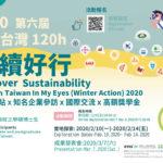 2019第六屆「永續好行」探索台灣120h
