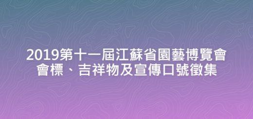 2019第十一屆江蘇省園藝博覽會會標、吉祥物及宣傳口號徵集