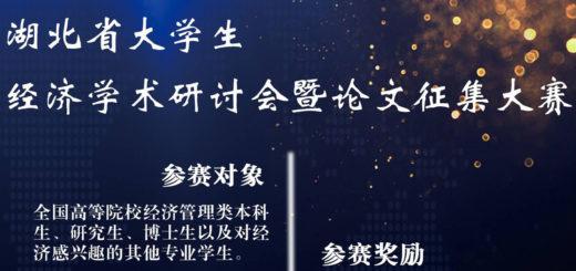 2019第十二屆湖北省大學生「工行杯」經濟學術研討會暨論文徵集大賽