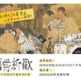 2019第十四屆『舊愛新歡』古詞新律譜曲創作暨演唱競賽