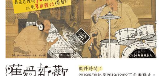 2019第十四屆「舊愛新歡」古詞新律譜曲創作暨演唱競賽