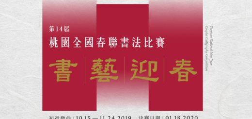 2019第十四屆桃園全國春聯書法比賽徵件