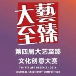 2019第四屆「大藝至臻」文創大賽