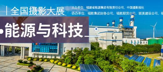 2019第四屆「福能杯.能源與科技」全國攝影大展