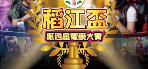 2019第四屆「稻江盃」英雄聯盟、傳說對決電競大賽