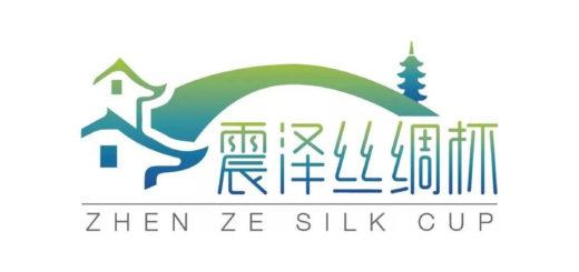 2019第四屆「震澤絲綢杯」中國絲綢家用紡織品創意設計大賽
