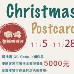 2019金興發聖誕節明信片徵件