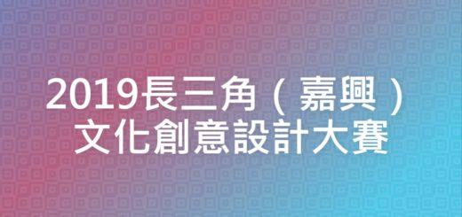 2019長三角(嘉興)文化創意設計大賽