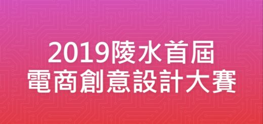 2019陵水首屆電商創意設計大賽